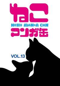 ねこマンガ缶vol.13