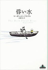 昏い水(新潮クレスト・ブックス)