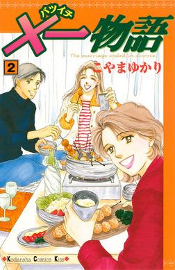 ×一物語(2)-電子書籍