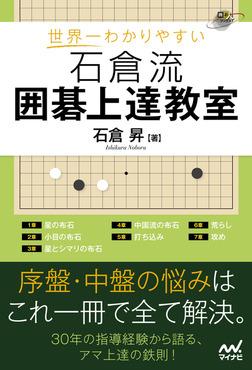 世界一わかりやすい 石倉流 囲碁上達教室-電子書籍