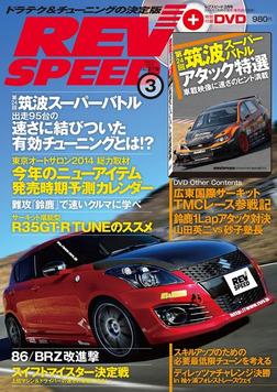 REV SPEED 2014年3月号-電子書籍