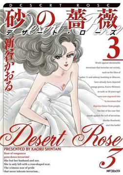 砂の薔薇 デザート・ローズ 3-電子書籍