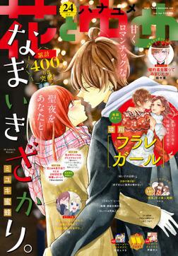 【電子版】花とゆめ 24号(2020年)-電子書籍