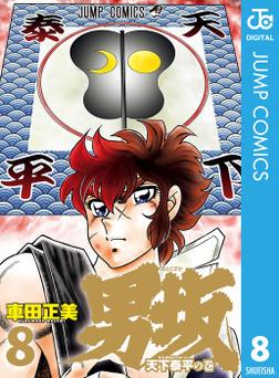 男坂 8-電子書籍