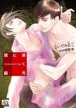闇に哭く光 Undercover Cop 下-電子書籍