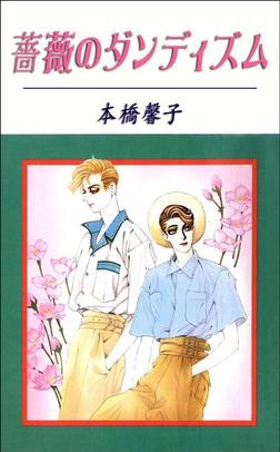 薔薇のダンディズム-電子書籍