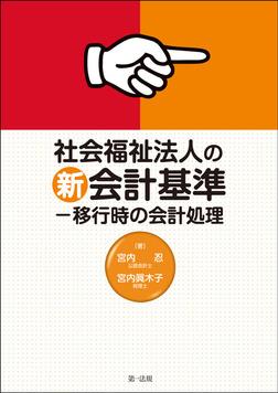 社会福祉法人の新会計基準-移行時の会計処理-電子書籍