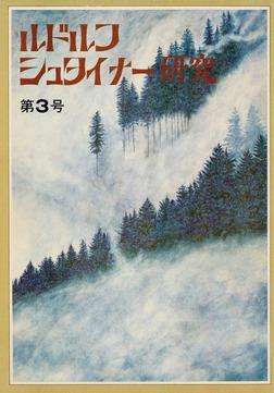 ルドルフ・シュタイナー研究 第3号-電子書籍