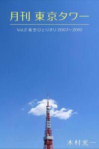 月刊 東京タワーvol.2 青空ひとりきり 2007-2010