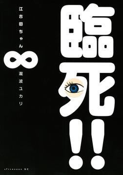 臨死!! 江古田ちゃん(8)-電子書籍