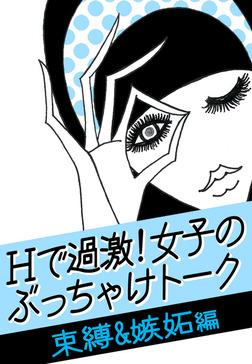 Hで過激!女子のぶっちゃけトーク[束縛&嫉妬]編 ~ケータイ、手帳、キスマーク…浮気チェック、どこまでしてる?~-電子書籍