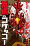 【期間限定 試し読み増量版】暴虐のコケッコー(1)