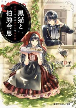 黒猫と伯爵令息 お菓子の家のおかしな事件簿-電子書籍