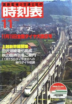時刻表復刻版 1982年11月号-電子書籍