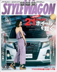 STYLE WAGON 2017年8月号