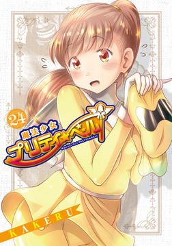 魔法少女プリティ☆ベル 24巻-電子書籍