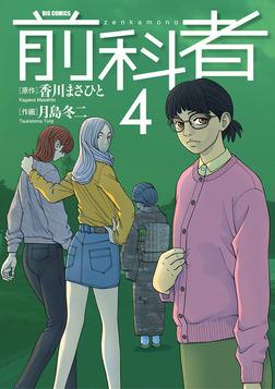 前科者(4)-電子書籍