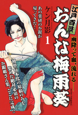 江戸百景おんな梅雨葵(1)-電子書籍