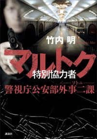 マルトク 特別協力者 警視庁公安部外事二課 ソトニ
