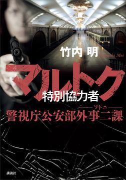 マルトク 特別協力者 警視庁公安部外事二課 ソトニ-電子書籍