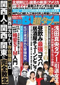 実話BUNKA超タブー vol.21【電子普及版】