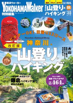 神奈川の山登り&ハイキング 改訂版-電子書籍