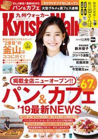 KyushuWalker九州ウォーカー2019年10月号