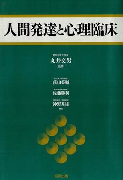 人間発達と心理臨床-電子書籍