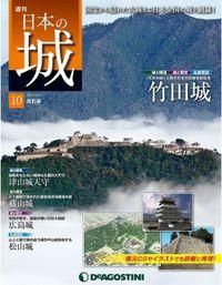 日本の城 改訂版 第10号