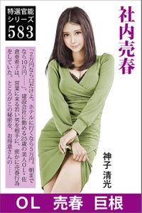 社内売春(スコラマガジン)