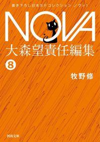 NOVA1【分冊版】黎明コンビニ血祭り実話SP