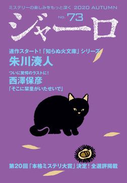 ジャーロ No. 73-電子書籍