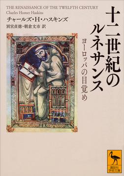 十二世紀のルネサンス ヨーロッパの目覚め-電子書籍