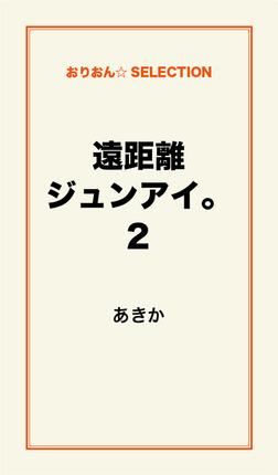 遠距離ジュンアイ。2-電子書籍