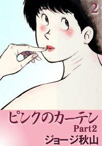 ピンクのカーテン2 (2)
