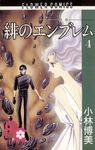 緋のエンブレム(フラワーコミックス)