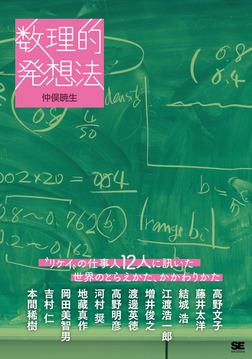 """数理的発想法 """"リケイ""""の仕事人12人に訊いた世界のとらえかた、かかわりかた-電子書籍"""