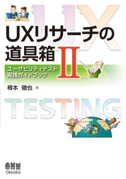 UXリサーチの道具箱II ―ユーザビリティテスト実践ガイドブック―-電子書籍