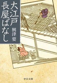 大江戸長屋ばなし(中公文庫)