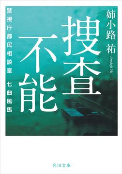 捜査不能 警視庁都民相談室 七曲風馬-電子書籍