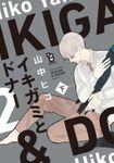 イキガミとドナー(onBLUE comics)