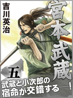 宮本武蔵 五巻-電子書籍
