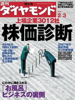 週刊ダイヤモンド 07年2月3日号-電子書籍