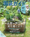 園芸ガイド 2021年夏号