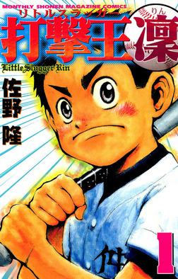 打撃王 凜(1)-電子書籍