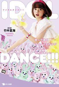 IDOL DANCE!!!~歌って踊るカワイイ女の子がいる限り、世界は楽しい~
