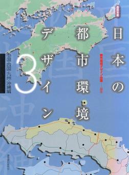 日本の都市環境デザイン(3)中国・四国・九州・沖縄編-電子書籍