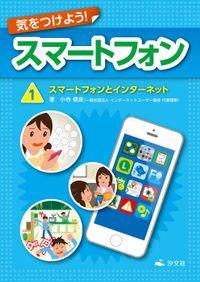 気をつけよう! スマートフォン 1巻 スマートフォンとインターネット