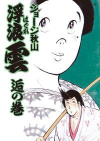 浮浪雲(はぐれぐも)(33)