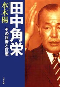 田中角栄(文春文庫)